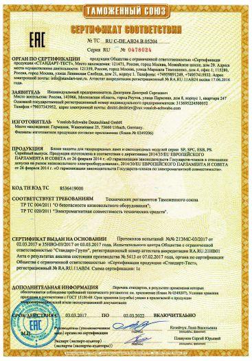 Скачать сертификат на блоки защиты для газоразрядных ламп и светодиодных модулей серии SP, SPC, ESB, PS