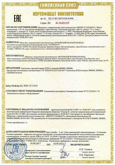 Скачать сертификат на снегоходы торговой марки STELS, моделей SR600S, SR600L