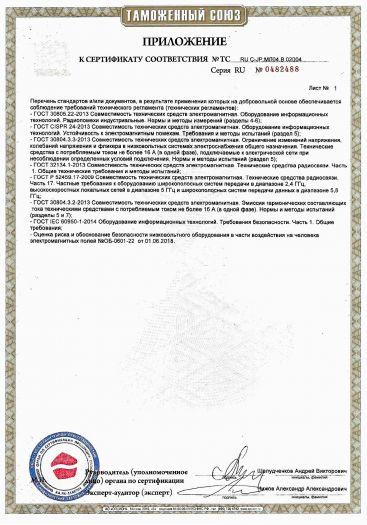 Скачать приложение к сертификату на многофункциональное устройство торговой марки Epson, моделей: L3150 (C634C), L3151 (C634C)