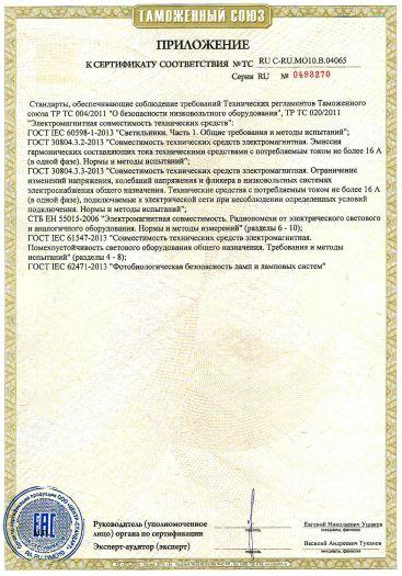 Скачать приложение к сертификату на светильники светодиодные стационарные серий СПВО