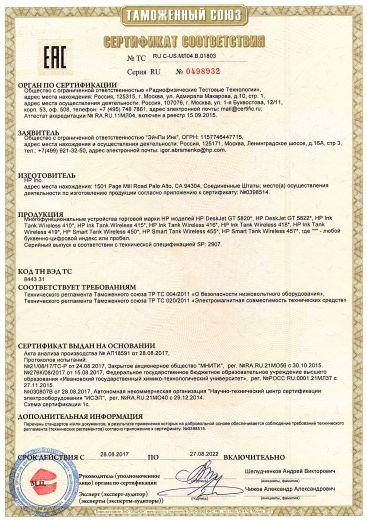 Скачать сертификат на многофункциональные устройства торговой марки HP моделей HP DeskJet GT 5820, 5822, HP Ink Tank Wireless 410, 415, 416, 418, 419, HP Smart Tank Wireless 450, 455, 457