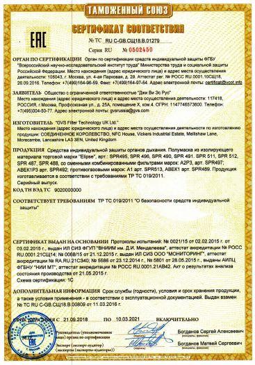 Скачать сертификат на средства индивидуальной зашиты органов дыхания. Полумаска из изолирующего материала торговой марки «Elipse»