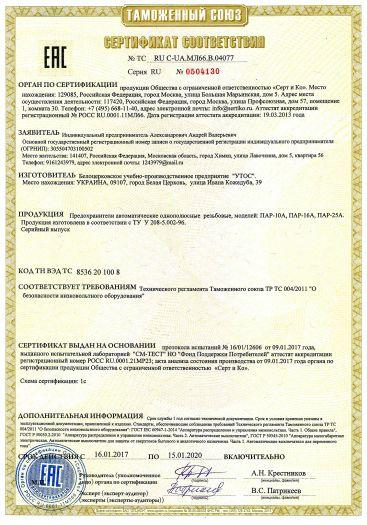 Скачать сертификат на предохранители автоматические однополюсные резьбовые, моделей: ПАР-10А, ПАР-16А, ПАР-25А