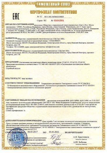Скачать сертификат на светильники светодиодные общего назначения серии: ССдО 01, ССдО 02, ССдО 03