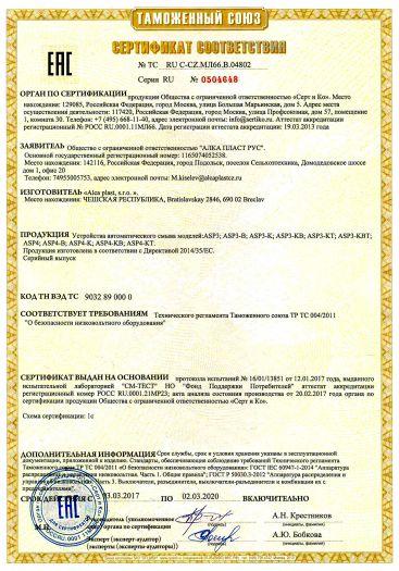 Скачать сертификат на устройства автоматического смыва моделей: ASP3; ASP3-B; ASP3-K; ASP3-KB; ASP3-KT; ASP3-KBT; ASP4; ASP4-B; ASP4-K; ASP4-KB; ASP4-KT