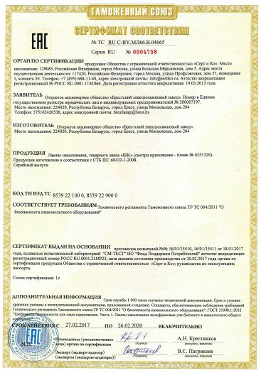 Скачать сертификат на лампы накаливания, товарного знака «IЕК»