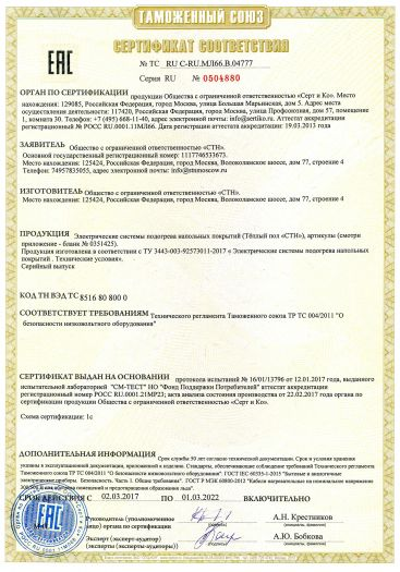 Скачать сертификат на электрические системы подогрева напольных покрытий (Тёплый пол «СТН»)