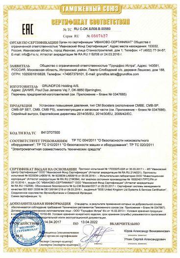 Скачать сертификат на установки повышения давления, тип CM Boosters (исполнения CMBE, CMB-SP, CMB-SP SET, CMB, CMB PS), комплектующие и запасные части