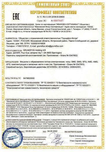 Скачать сертификат на мешалки и образователи потока электрические, типы: SMD, SMG, SFG, AMD, AMG, AFG, комплектующие и запасные части к ним