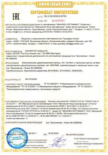 Скачать сертификат на электрические циркуляционные насосы, тип: Comfort, и насосные группы на базе электрических циркуляционных насосов, тип: HEATMIX, комплектующие и запасные части к ним