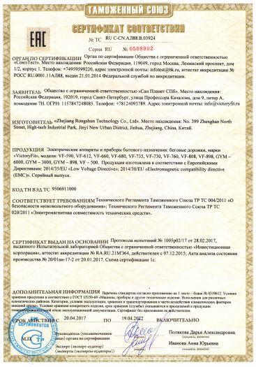 Скачать сертификат на электрические аппараты и приборы бытового назначения: беговые дорожки, марки «VictoryFit», модели: VF-590, VF-612, VF-660, VF-680, VF-735, VF-730, VF-760, VF-808, VF-898, GYM-6000, GYM-3000, GYM-898, VF-500