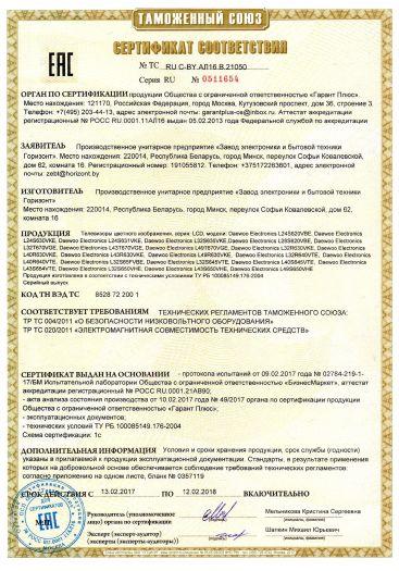 Скачать сертификат на телевизоры цветного изображения, серия: LCD, модели: Daewoo Electronics