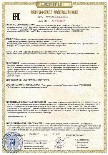 Скачать сертификат на средство индивидуальной защиты ног от химических и механических воздействий, общепроизводственных загрязнений: обувь из пластиката поливинилхлоридного литьевого с подкладкой, торговая марка «Дарина»