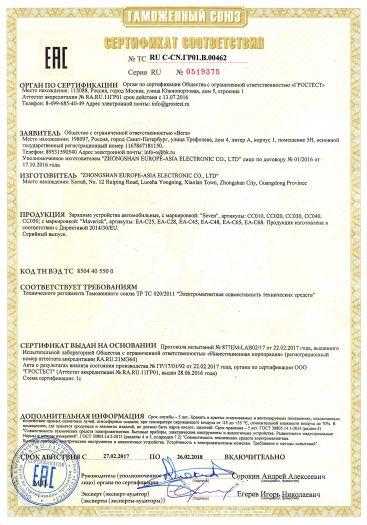 Скачать сертификат на зарядные устройства автомобильные, с маркировкой: «Seven», артикулы: СС010, СС020, СС030, СС040. СС050; с маркировкой: «Maverick», артикулы: ЕА-С25, ЕА-С28, ЕА-С45, ЕА-С48, ЕА-С65, ЕА-С68