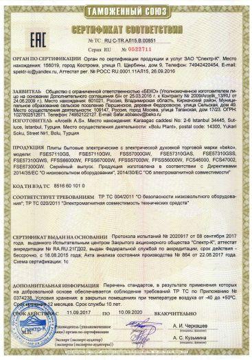 Скачать сертификат на плиты бытовые электрические с электрической духовкой торговой марки «beko», модели: FSE, FSS, FFSS, FCS