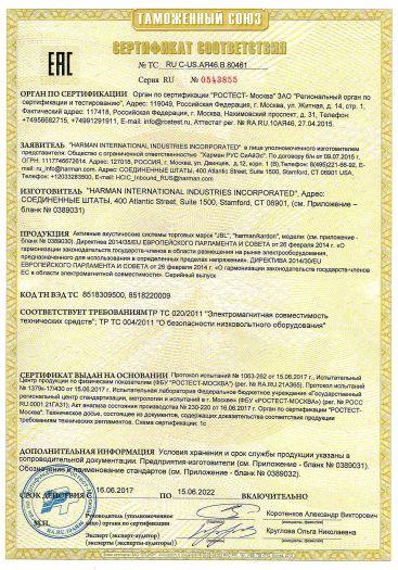 Скачать сертификат на активные акустические системы торговых марок «JBL», «harman/kardon»
