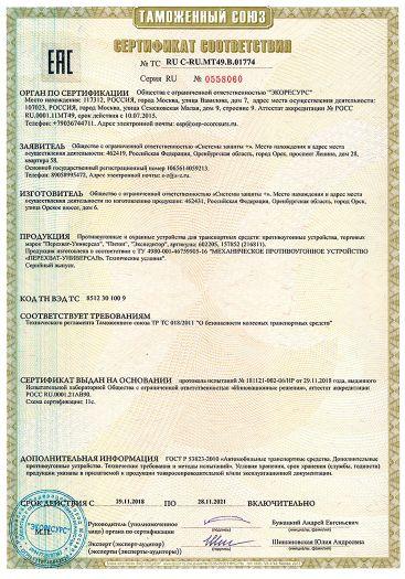Скачать сертификат на противоугонные и охранные устройства для транспортных средств: противоугонные устройства, торговых марок «Перехват-Универсал», «Питон», «Экспедитор»
