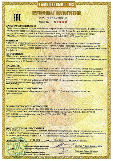 Скачать сертификат на одежда верхняя 3-го слоя мужская: куртки, плащи, накидки, костюмы, брюки, комбинезоны, полукомбинезоны, жилеты