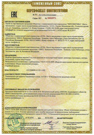 Скачать сертификат на изделия трикотажные верхние 2-го слоя мужские из полушерстяной пряжи: джемперы (пуловеры), свитеры (водолазки), куртки облегченные