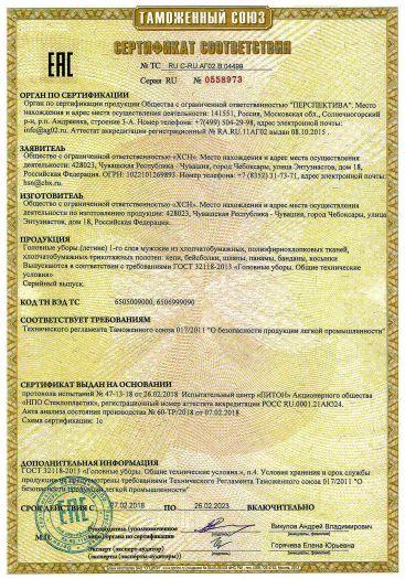 Скачать сертификат на головные уборы (летние) 1-го слоя мужские: кепи, бейсболки, шляпы, панамы, банданы, косынки
