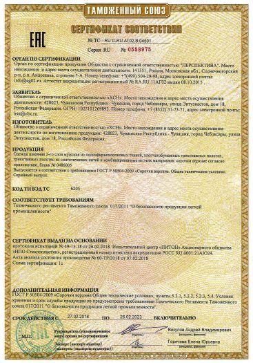 Скачать сертификат на одежда швейная 2-го слоя мужская: сорочки верхние