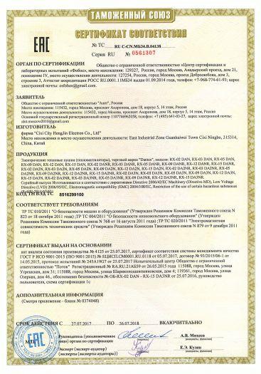 Скачать сертификат на электрические тепловые пушки (тепловентиляторы), торговой марки «Dantex»