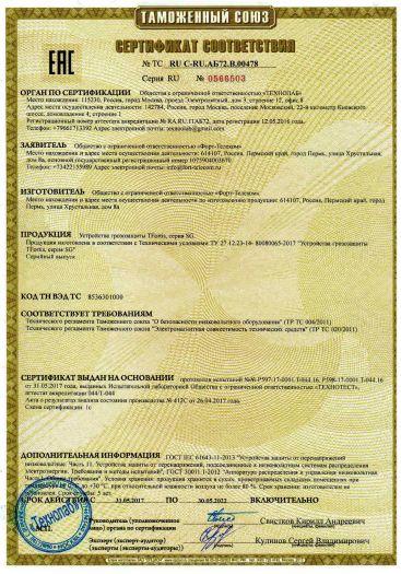 Скачать сертификат на устройства грозозащиты TFortis, серия SG