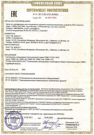 Скачать сертификат на светильники стационарные (светодиодные) серии УНИС (УХЛ1 IP67) типов: УНИС-30, УНИС-60, УНИС-90, УНИС-120, УНИС-150