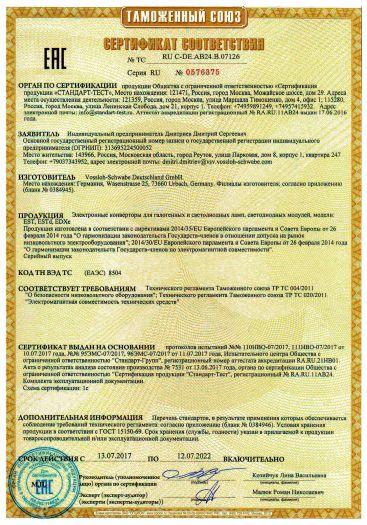 Скачать сертификат на электронные конверторы для галогенных и светодиодных ламп, светодиодных модулей, модели: EST, ESTd, EDXe.
