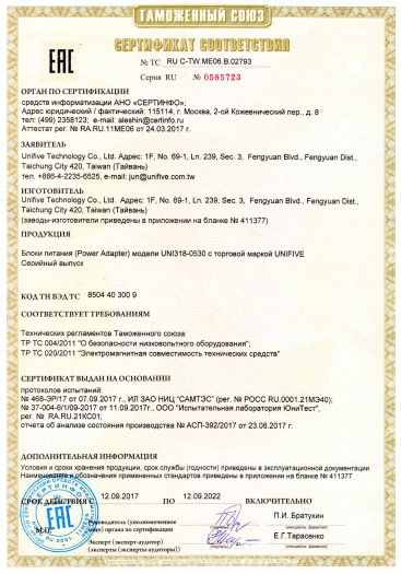 Скачать сертификат на блоки питания (Power Adapter) модели UNI318-0530 с торговой маркой UNIFIVE