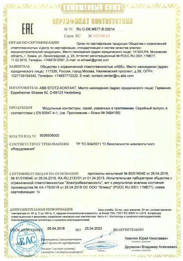 Скачать сертификат на модульные контакторы