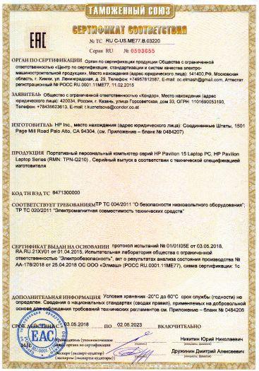 Скачать сертификат на портативный персональный компьютер серий HP Pavilion 15 Laptop PC, HP Pavilion Laptop Series (RMN: TPN-Q210)