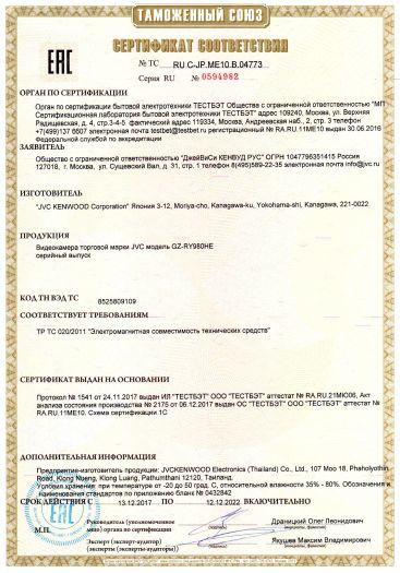 Скачать сертификат на видеокамера торговой марки JVC модель GZ-RY980HE