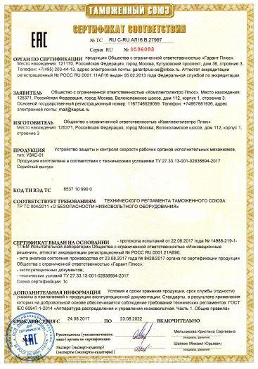 Скачать сертификат на устройство защиты и контроля скорости рабочих органов исполнительных механизмов, тип: УЗКС-01