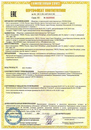 Скачать сертификат на оборудование насосное: электронасосы центробежные скважинные, тип JETEX C