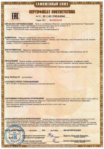 Скачать сертификат на изделия швейные перчаточные кроеные мужские: перчатки, варежки (варежки-перчатки, муфты), рукавицы (шубенки), с маркировкой «ХСН»
