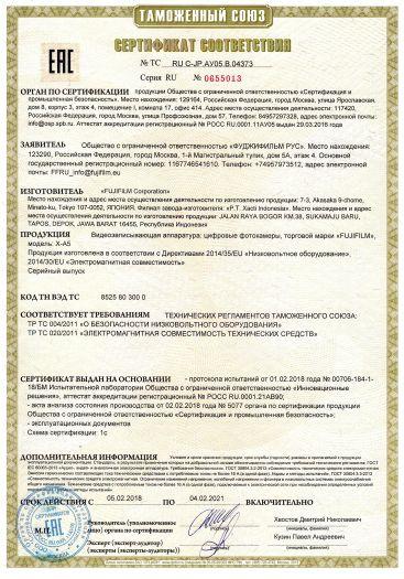 Скачать сертификат на видеозаписывающая аппаратура: цифровые фотокамеры, торговой марки «FUJIFILM», модель: X-A5