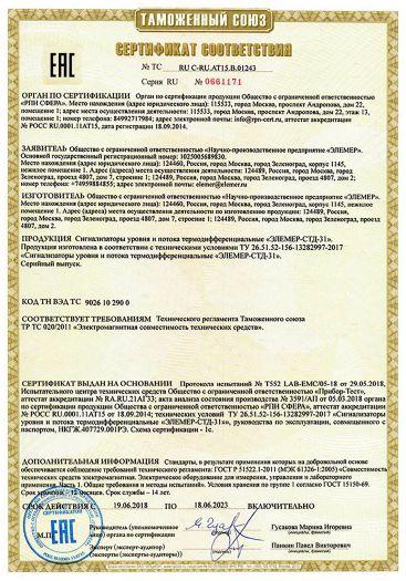 Скачать сертификат на сигнализаторы уровня и потока термодифференциальные «ЭЛЕМЕР-СТД-31»