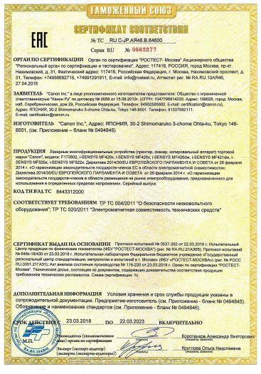 Скачать сертификат на лазерные многофункциональные устройства (принтер, сканер, копировальный аппарат) торговой марки «Canon», модели: F173802, i-SENSYS MF429x, i-SENSYS MF428x, i-SENSYS MF426dw, i-SENSYS MF421dw, i-SENSYS MF525x, i-SENSYS MF522x