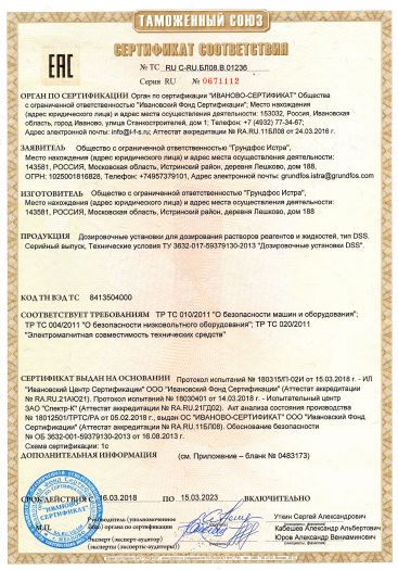 Скачать сертификат на дозировочные установки для дозирования растворов реагентов и жидкостей, тип DSS