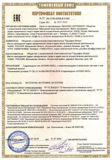 Скачать сертификат на гидромодули тип «HYDRO NOC», с комплектующими и запасными частями к ним