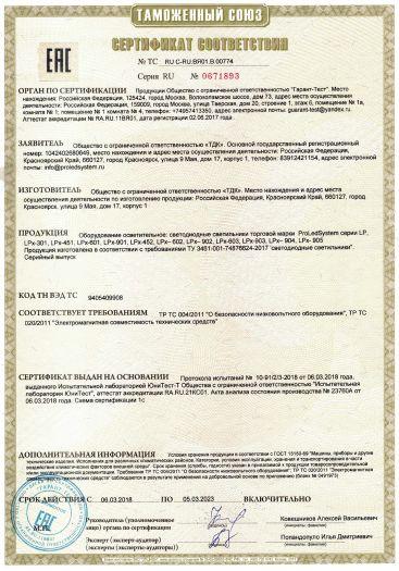 Скачать сертификат на оборудование осветительное: светодиодные светильники торговой марки ProLedSystem серии LP