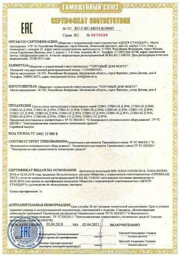 Скачать сертификат на светильники светодиодные стационарные серий СПВО