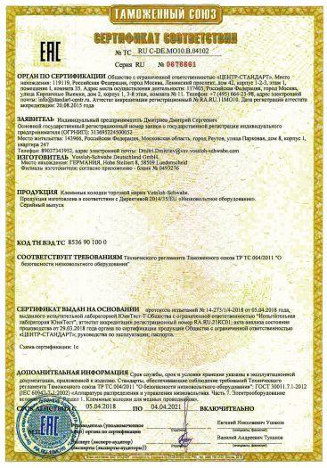 Скачать сертификат на клеммные колодки торговой марки Vossloh-Schwabe