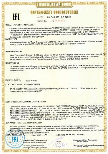 Скачать сертификат на цифровой фотоаппарат/камера цифровая модели ILCE-7M2, ILCE-7M3, ILCE-7M3K в комплекте с адаптером сетевым/питания, модели AC-UUD11 или AC-UD10 или AC-UUD12 или AC-UUE12, с торговой маркой SONY