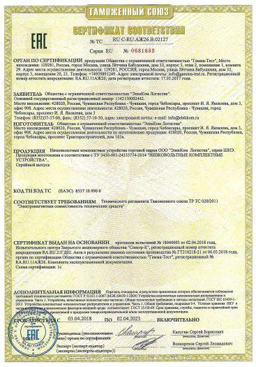 Скачать сертификат на низковольтные комплектные устройства торговой марки ООО «ЭлекКом Логистик», серии ШНЭ
