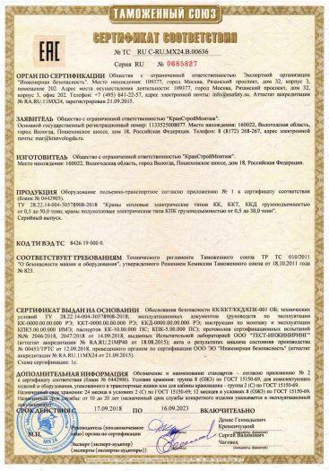 Скачать сертификат на оборудование подъемно-транспортное