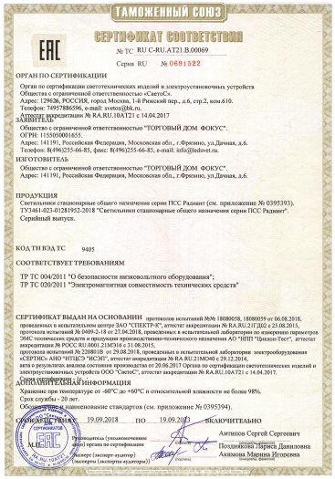 Скачать сертификат на светильники стационарные общего назначения серии ПСС Радиант