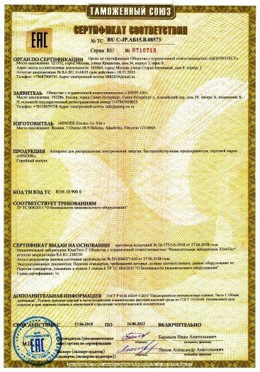Скачать сертификат на аппараты для распределения электрической энергии: быстродействующие предохранители, торговой марки «HINODE»
