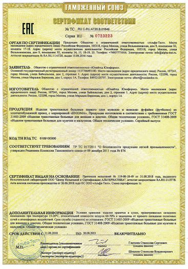 Скачать сертификат на изделия трикотажные бельевые первого слоя мужские и женские: фуфайки (футболки) из хлопчатобумажной пряжи, с маркировкой «ENIGMA»